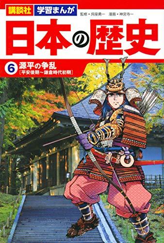 講談社 学習まんが 日本の歴史(6) 源平の争乱の詳細を見る