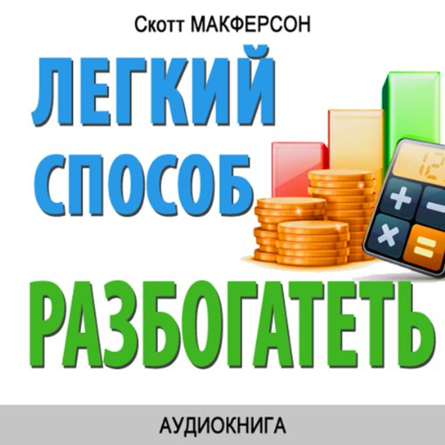 Easy Way to Get Rich (Russian Edition) audiobook cover art