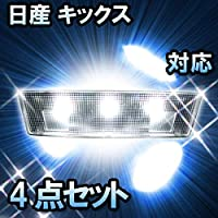 LED ルームランプ 日産 キックス 対応4点セット