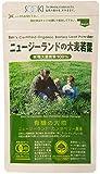 【有機大麦若葉100%】ニュージーランドの大麦若葉 90g