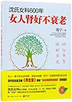 Shen's Health Secrets of 600 Years (Nourish Kidney for Health) (Chinese Edition)