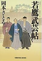 若鷹武芸帖 (光文社時代小説文庫)