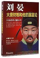 Liu Yan (Chinese Edition)
