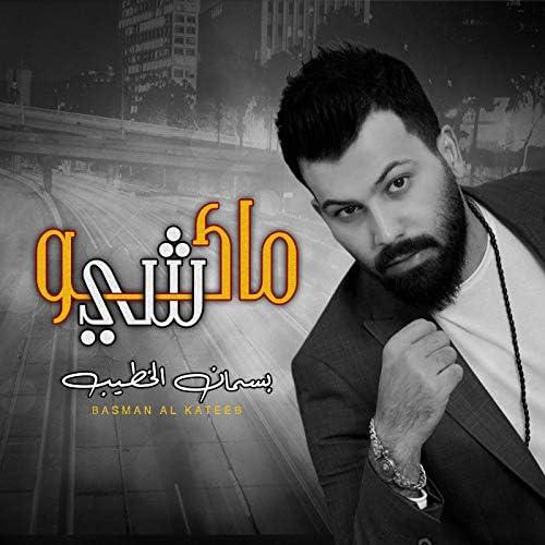 Basman Al Khateeb