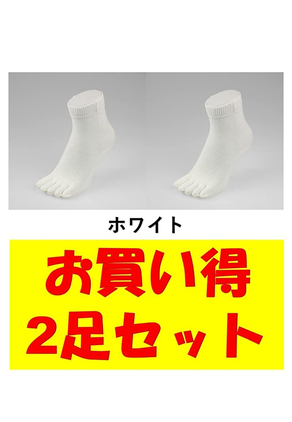 作る買い手アーチお買い得2足セット 5本指 ゆびのばソックス Neo EVE(イヴ) ホワイト Sサイズ(21.0cm - 24.0cm) YSNEVE-WHT
