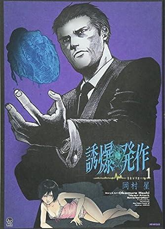 誘爆発作(1) (シリウスKC)