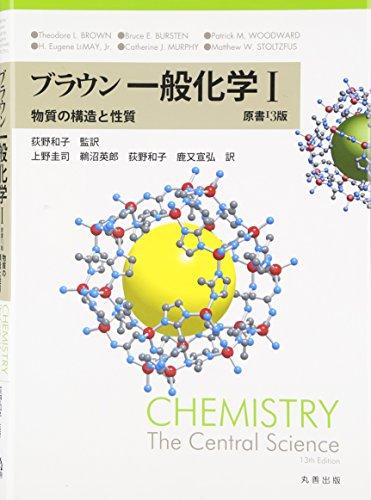ブラウン 一般化学I 原書13版 ~物質の構造と性質~