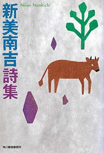 新美南吉詩集 (ハルキ文庫)