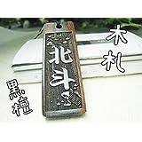 木札 黒檀 ストラップ(中)名入れ 祭り