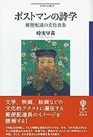 ポストマンの詩学: 郵便配達の文化表象 (フィギュール彩)