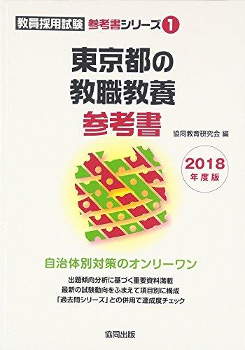 東京都の教職教養参考書 2018年度版 (教員採用試験参考書シリーズ)の詳細を見る