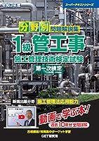 51iiq6rKxLL. SL200  - 管工事施工管理技士試験 01
