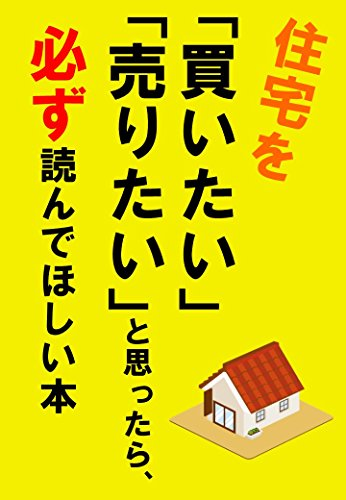 Buying and selling of housing (Japanese Edition)