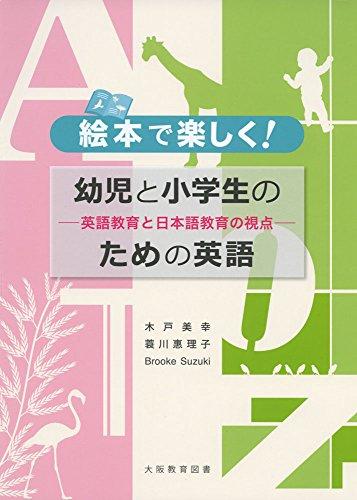 絵本で楽しく!幼児と小学生のための英語—英語教育と日本語教育の視点