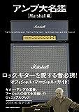 アンプ大名鑑[Marshall編] (SPACE SHOWER BOOKs)