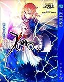 Fate/Zero 4 散りゆく者たち