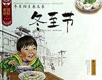 中国记忆·传统节日图画书:冬至阳生春又来 冬至节(精装)