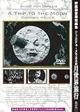 ジョルジュ・メリエスの月世界旅行 他三編/映画創世期短編集 [DVD] image