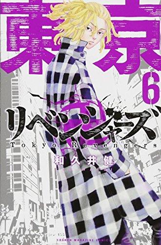 東京卍リベンジャーズ(6) (講談社コミックス)