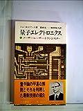 量子エレクトロニクス―メーザー・レーザー・トランジスター (1968年) (現代の科学〈13〉)