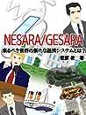 NESARA/GESARA: 来るべき世界の新たな経済システムとは?