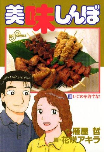 美味しんぼ(58) (ビッグコミックス)
