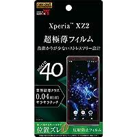 レイアウト Xperia XZ2用 フィルム さらさらタッチ 薄型 指紋 反射防止 RT-XZ2FT/UH RT-XZ2FT/UH
