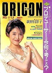 オリコン・ウィークリー 1990年 7月9日号 No.559
