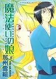 魔法使いの娘 (6) (ウィングス・コミックス)