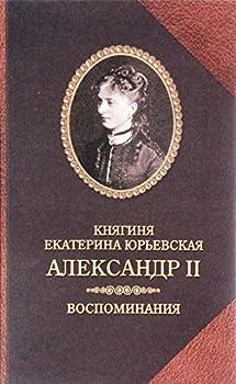 Paperback Aleksandr II Book