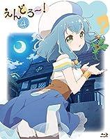 【Amazon.co.jp限定】えんどろ~!第4巻 Blu-ray(オリジナルデカバッチ(直径100mmフックピン)付)