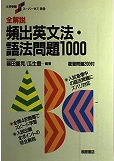 全解説頻出英文法・語法問題1000 (大学受験スーパーゼミ)
