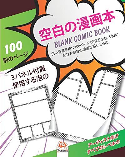 空白の漫画本 - Blank Comic Book: あなた自身の漫画を描くために、漫画の背景(テクスチャ)を持つ100ページ(さまざまなパネル)。 あらゆるレベルのアーティストのために