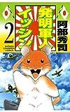発明軍人イッシン(2) (少年チャンピオン・コミックス)