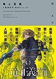 竜と正義 人魔調停局 捜査File.01 (NOVEL 0)