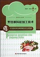 烹饪原料初加工技术(中等职业教育旅游服务类专业教材)