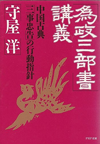 「為政三部書」講義―中国古典「三事忠告」の行動指針 (PHP文庫)の詳細を見る