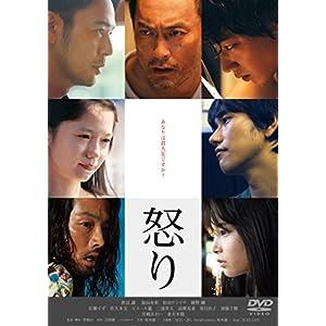 """怒り DVD 通常版"""""""