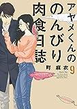 アヤメくんののんびり肉食日誌(9)【電子限定特典付】 (FEEL COMICS)