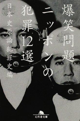 ニッポンの犯罪12選 (幻冬舎文庫)