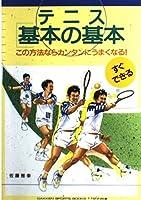 テニス『基本の基本』―この方法ならカンタンにうまくなる! (GAKKEN SPORTS BOOKS T.TENNIS編)