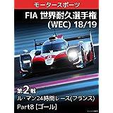 FIA 世界耐久選手権(WEC) 18/19 第2戦 ル・マン24時間レース(フランス) Part8【ゴール】