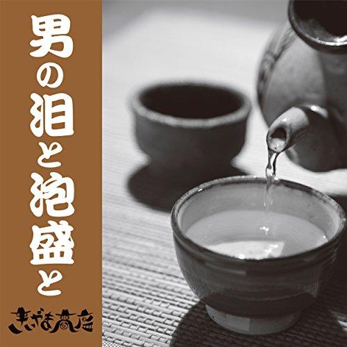 Otoko No Namida To Awamori To