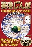 Happiness of Oishinbo winter! Wonderful blowfish cuisine Hen (My First Big) (2000) ISBN: 4091094465 [Japanese Import]