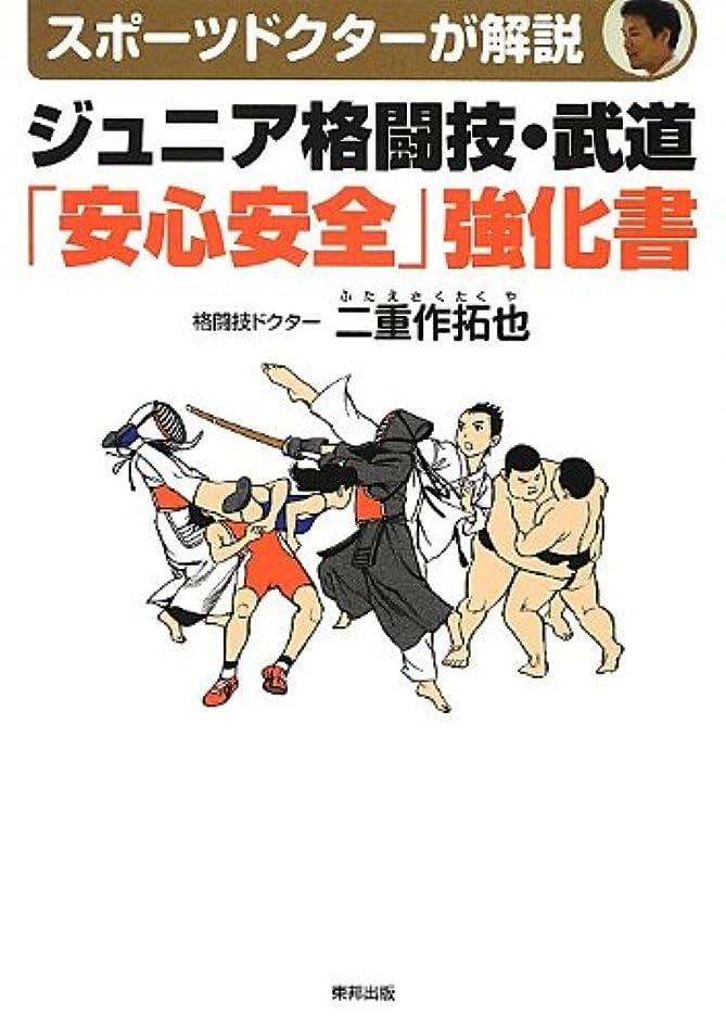セラーカウント皮ジュニア格闘技?武道「安心安全」強化書