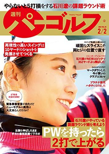 週刊パーゴルフ 2021年 02/02号 [雑誌]
