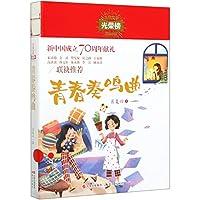 儿童文学光荣榜:青春奏鸣曲