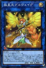 YU-GI-OH! / Gullveig of The Nordic Ascendant (Super) / Link VRAINS Pack 2 (LVP2-JP041) / A Japanese Single Individual Card