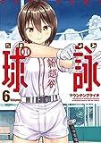 球詠 コミック 1-6巻セット