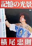 記憶の光景~Yokoo by Yokoo[DVD]